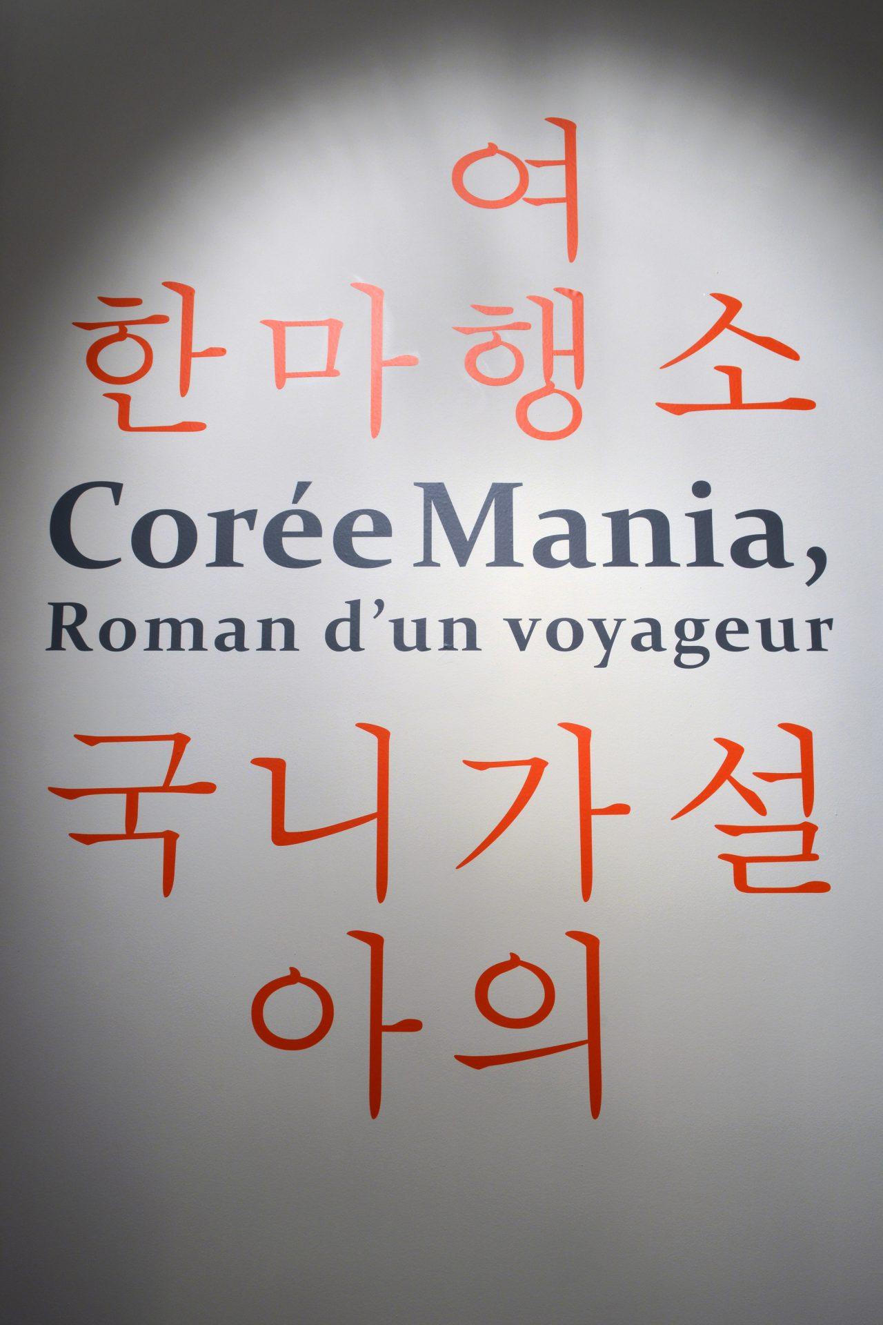 Corée Mania